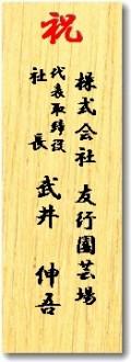 木目 タテ